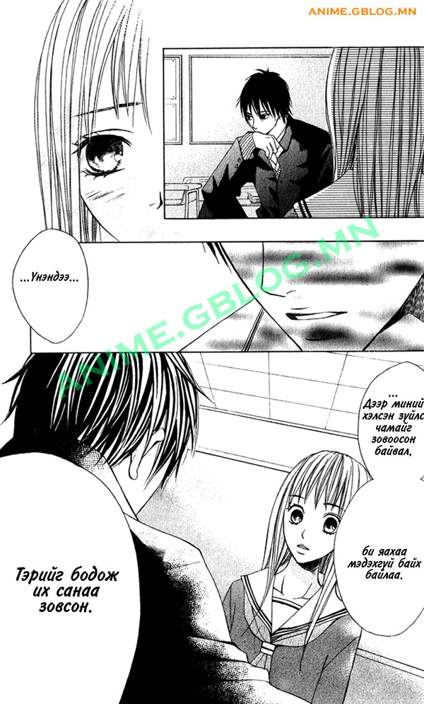 Japan Manga Translation - Kimi ga Suki - 3 - After the Christmas Eve - 20